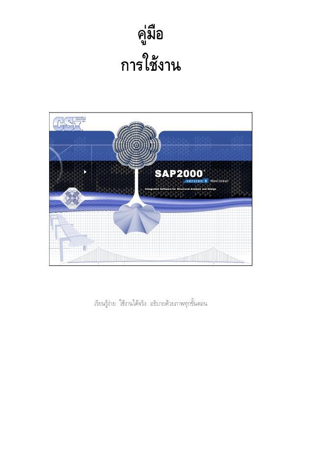 tutorial sap2000 indonesia pdf free